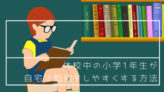 勉強している子のイラスト
