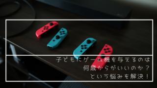ニンテンドースイッチのコントローラーが2組置いてある画像