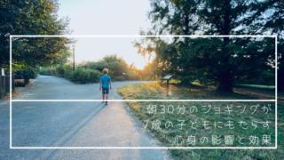 子どもの朝の散歩シーン