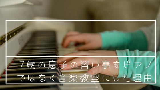 ピアノを弾く子どもの手