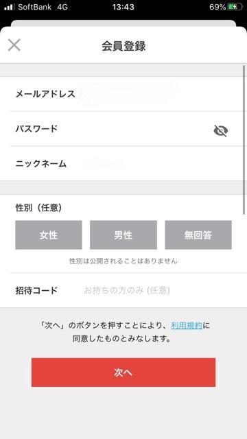 メールで登録画面